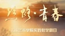 www.mr8001.com《丝路·青春》宣传片