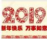 暖心提气!党委书记王贤俊、院长姜茂发给全校师生致新年贺词