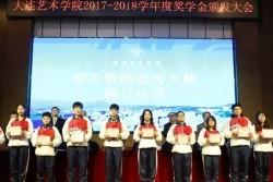 亿万先生娱乐平台举行2017-2018学年度奖学金颁发大会